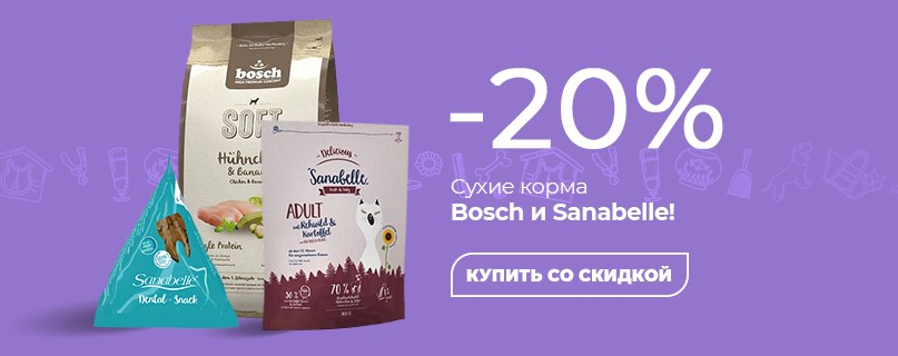 Скидка 20% на корм Bosch