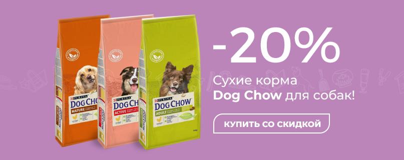 Скидка 10 % на корм для собак Dog Chow