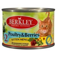 Влажный корм Berkley Kitten Menu Poultry & Berries № 2 для котят с домашнеей птицей и лесными ягодами - 200 г х 6 шт
