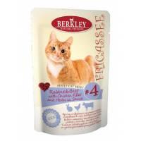 Berkley Fricassee Adult Cat Menu Rabbit Beef Chicken Fillet Herbs in Sauce №4 для взрослых кошек с кроликом, говядиной и куриным филе - 85 г х 12 шт