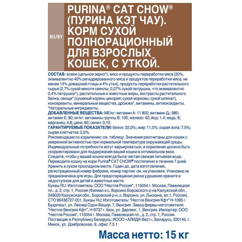 Purina Cat Chow Adult Duck сухой корм с уткой для взрослых кошек и котов всех пород 1,5 кг (7 кг) (15 кг)