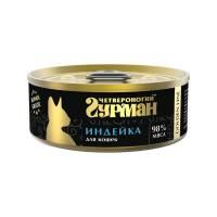 Четвероногий Гурман Golden line консервы с натуральным мясом индейки в желе для взрослых кошек - 100 г (100 г х 24 шт)