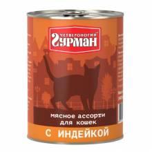 Четвероногий Гурман Мясное ассорти с индейкой полнорационный консервированный корм для кошек - 340 г (340 г х 12 шт)