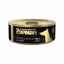 Четвероногий Гурман Golden line говядина натуральная в желе для собак 100 г х 24 шт