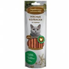 Деревенские лакомства Мясные колбаски из курицы для кошек 8 шт 50 г