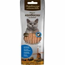 Деревенские лакомства Мясные колбаски из ягненка для кошек 8 шт 50 г