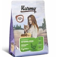 Karmy Sterilized Курица сухой корм для стерилизованных кошек и кастрированных котов 400 гр (1,5 кг) (10 кг)