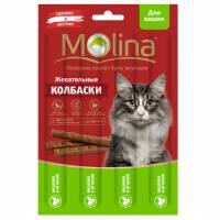 Molina Жевательные колбаски для кошек с индейкой и ягненком 20 г
