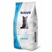 Sirius сухой корм для котят с мясом птицы 1,5 кг (10 кг)