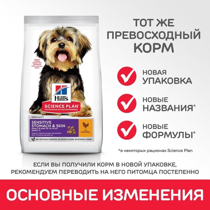 Hill's Science Plan Sensitive Skin & Stomach - Small & Miniature корм для собак мелких пород для здоровья ЖКТ, кожи и шерсти с курицей 1,5 кг (3 кг)