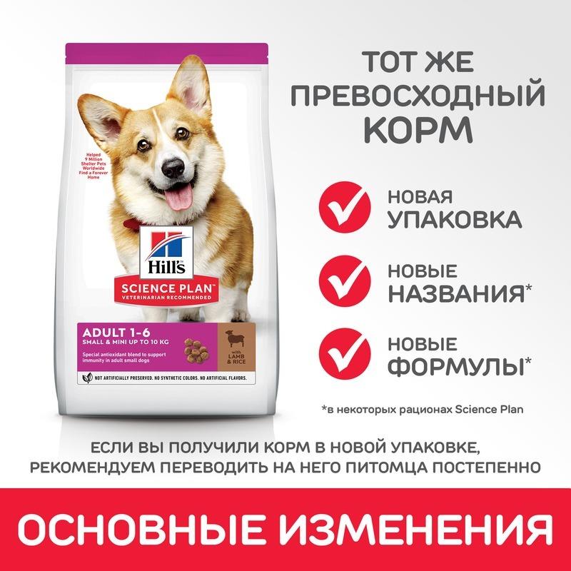Hill's Science Plan Small & Miniature корм для собак мелких и миниатюрных пород от 1 до 6 лет ягненок с рисом 1,5 кг (6 кг)
