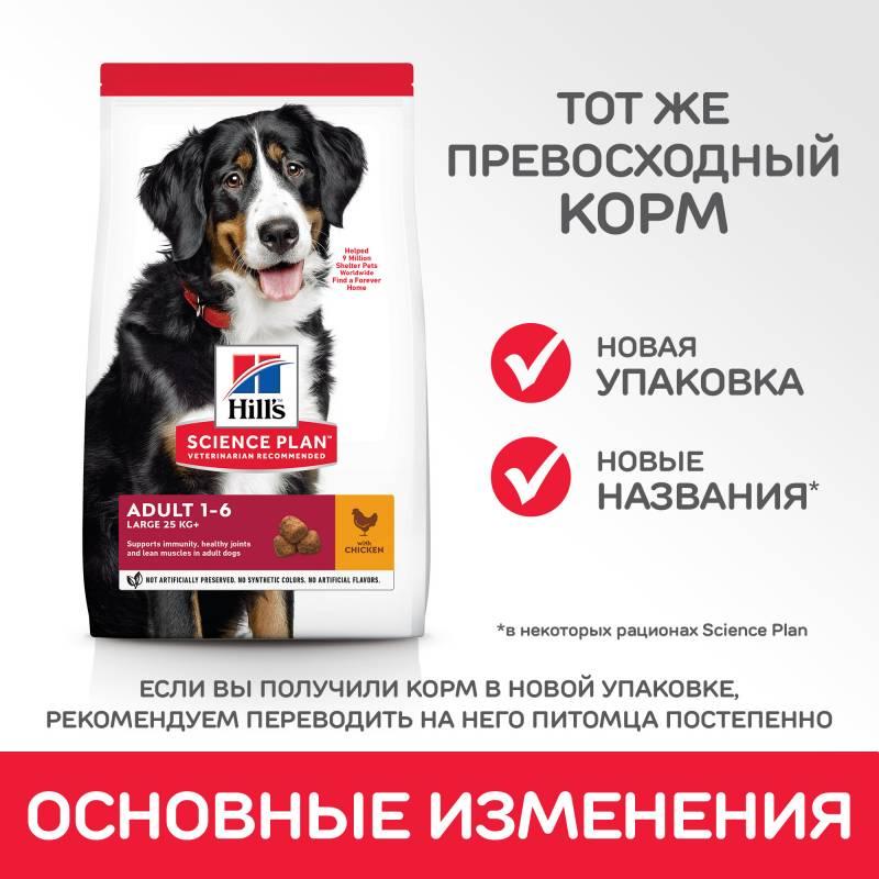 Hill's Science Plan Advanced Fitness сухой корм для взрослых собак крупных пород с курицей 3 кг (12 кг)