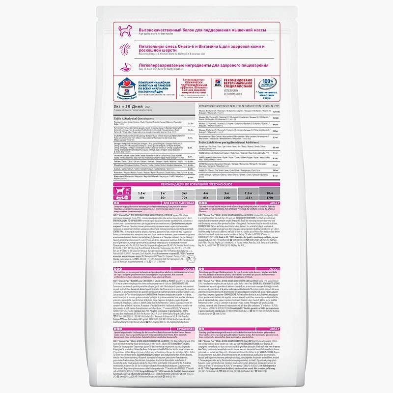 Hill's Science Plan для взрослых собак мелких пород для поддержания здоровья кожи и шерсти, с курицей 1,5 кг (6 кг)