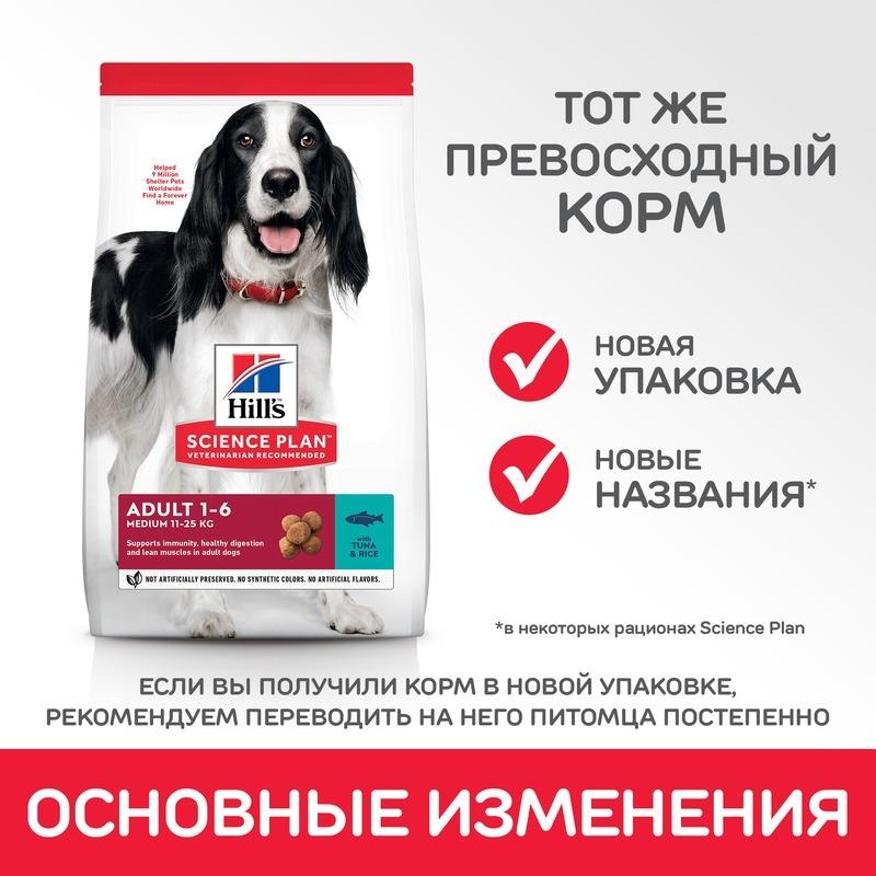 Hill's Science Plan Advanced Fitness корм для собак мелких и средних пород от 1 до 7 лет с тунцом и рисом 2,5 кг (12 кг)