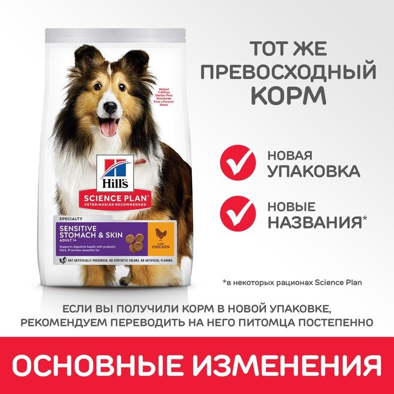 Hill's Science Plan Sensitive Stomach & Skin сухой корм для собак для здоровья кожи и пищеварения - 12 кг