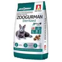 Зоогурман сухой корм для взрослых стерилизованных кошек с индейкой 1 кг (10 кг)