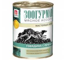 Влажный корм Зоогурман для взрослых собак всех пород с говядиной и печенью - 350 г х 20 шт